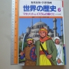 世界の歴史 6 マホメシ卜とィスラムの国ぐに