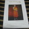 Sunday Dhamma Talks Volume 6
