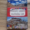 หลงมาตร์ Ladakh หลงรักเมือง Leh