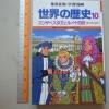 世界の歴史 10 エリザべス女王とルィ十四世