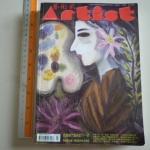 藝術家 ARTIST 394 (March 2008)