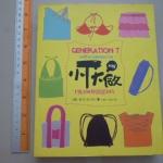 Generation T (DIY/ Chinese/ หนังสือภาษาจีน)