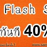 FLASH SALE! 28-29/03/2560 โปรมาเร็วไปเร็ว! แทนคำขอบคุณจากใจเด็กชายแสงตะวัน บุ๊คส์ครับ!