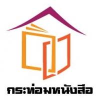 หนังสือภาษาไทยมือสอง (Thai Used Books)