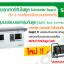 """ตู้ Consumer Unit 2P รุ่น Split Bus """"Schneider"""" thumbnail 10"""