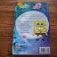 SpongeBob's Bumper Joke Book thumbnail 5