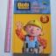 Bob the Builder Five Favourite Tales (CBeebies BBC) thumbnail 1